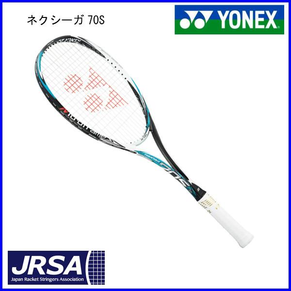 ネクシーガ70S NXG70S ヨネックス ソフトテニスラケット YONEX NEXIGA 70S セルリアンブルー UL0 UL1 SL1 ラケットを診断します