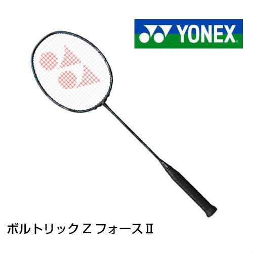 バドミントン ラケット ヨネックス YONEX ボルトリックZ-フォース2 VTZF2 ブラック/ブラック 4U5 3U5 ガット張り代 無料