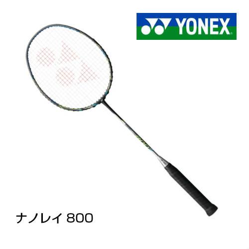 ヨネックス ナノレイ800 バドミントンラケット YONEX NANORAY800 フラッシュブルー 4U5 3U5 NR800