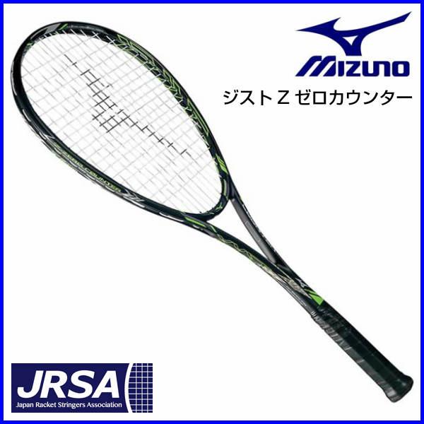 ソフトテニス ラケット ミズノ ジストZゼロカウンター 63JTN73009 ソリッドブラック×スライム 00U 00S 後衛 軟式 ガット張り代 無料