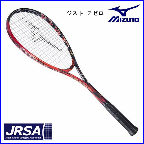 【2倍・最大1200円OFFクーポン配布中】 ミズノ ソフトテニスラケット ジストZゼロ 63JTN73262 後衛 ソリッドブラック×フレイム 0U 0S