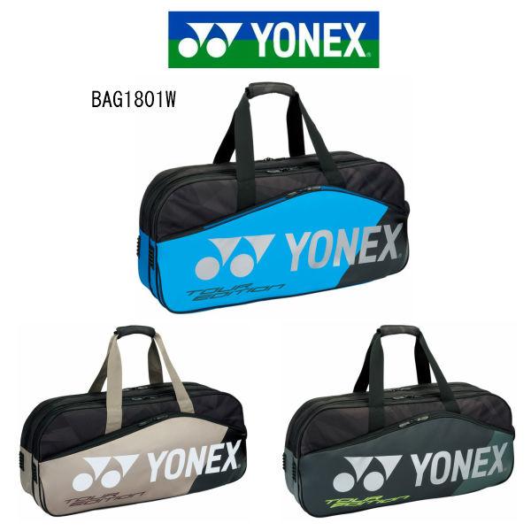 あす楽 ヨネックス トーナメントバッグ BAG1801W ブラック インフィニットブルー プラチナ フレイムレッド クリアーブルー