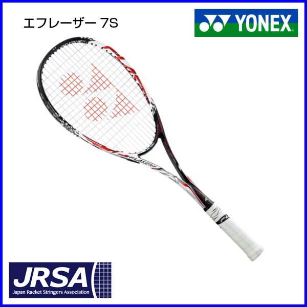 【クーポンで最大2000円OFF】 ソフトテニス ラケット ヨネックス エフレーザー7S FLR7S レッド UL0 UL1 SL1 後衛 軟式 ガット張り代 無料 スーパーセール