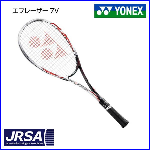 【2倍・最大1200円OFFクーポン配布中】 ヨネックス ソフトテニスラケット エフレーザー7V FLR7V YONEX F-LASER 7V レッド UL1 前衛 ラケットを診断します