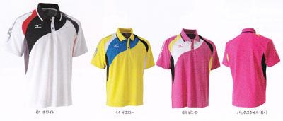 ミズノ ゲームシャツ A75HB-250 大感謝祭
