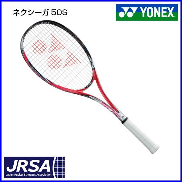 ヨネックス ネクシーガ50S ダークピンク UXL0 UXL1 UL0 UL1 NXG50S ソフトテニス ラケット 後衛