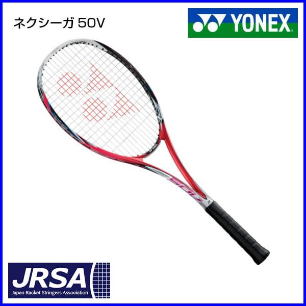 ネクシーガ50V NXG50V ヨネックス ソフトテニスラケット YONEX NEXIGA 50V ダークピンク UXL0 UXL1 UL0 UX1 ラケットを診断します
