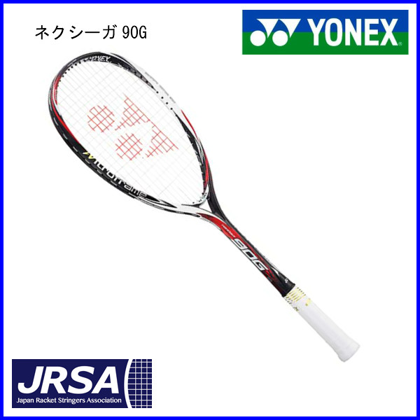 【最大1200円クーポン配布中】 ネクシーガ90G NXG90G ヨネックス ソフトテニスラケット YONEX NEXIGA 90G ジャパンレッド UL1 SL1 ラケットを診断します