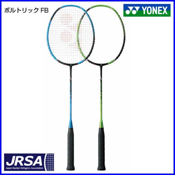 ヨネックス ボルトリックFB バドミントンラケット YONEX VOLTRICFB ブラック/ブルー ブラック/グリーン F5 F6 5U5 5U6 VT-FB