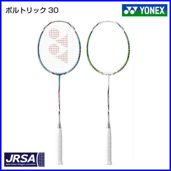 ヨネックス ボルトリック30 VT30 バドミントンラケット YONEX VOLTRIC30 ライトブルー ホワイト/グリーン 5U5 5U6 VT30