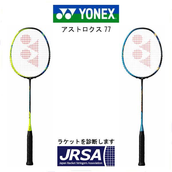 バドミントン ラケット ヨネックス YONEX アストロクス77 AX77 メタリックブルー シャインイエロー 4U5 3U5 ガット張り代 無料