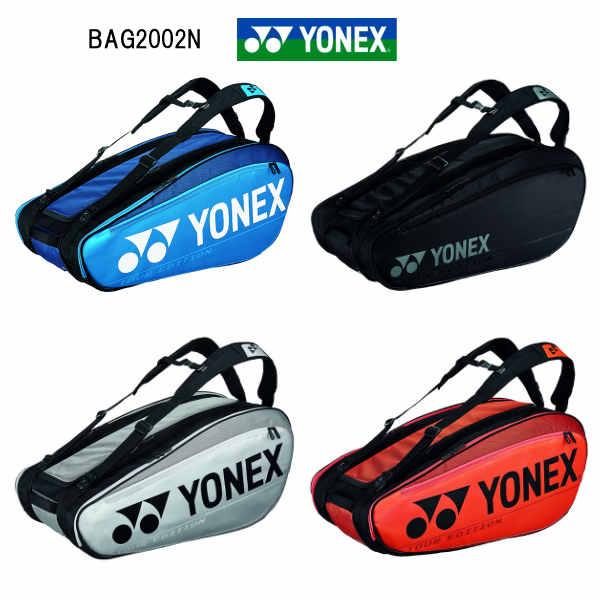 ヨネックス ラケットバッグ9 テニス9本用 BAG2002N