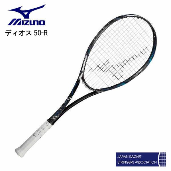 ミズノ ソフトテニスラケット ディオス50-R 63JTN06527 00X 00U 0U オキシダイズメタル×テラブルー 後衛 軟式 ガット張り代 無料 グリップテープサービス