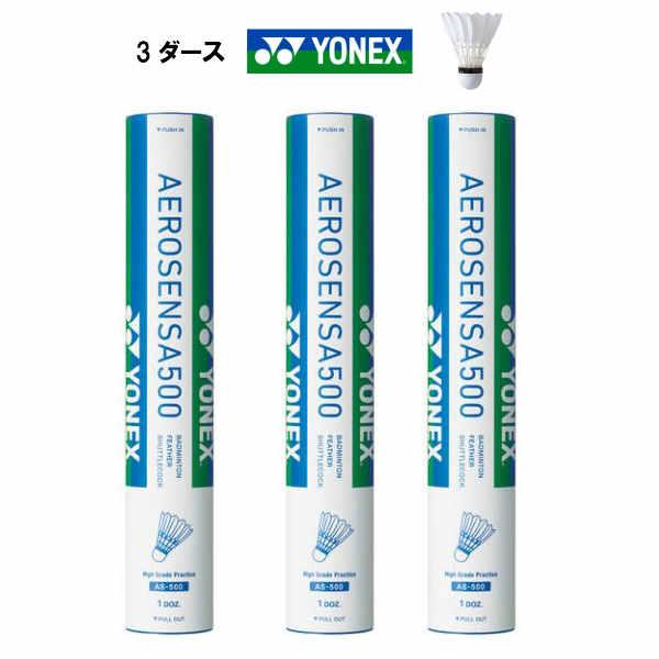 ヨネックス YONEX バドミントン シャトル 水鳥 エアロセンサ500 AS-500 3番 4番 5番 シャトルコック 3ダースセット 練習球