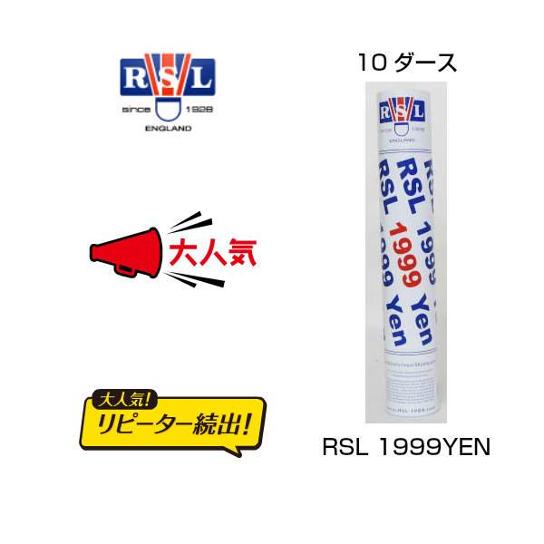 RSL シャトル RSL1999YEN 10ダース 送料無料
