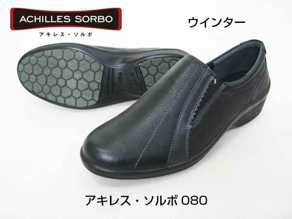 アキレス ソルボ080 レディース SWL0800