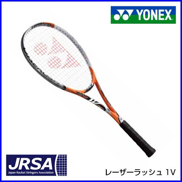 ヨネックス ソフトテニスラケット レーザーラッシュ1V LR1V