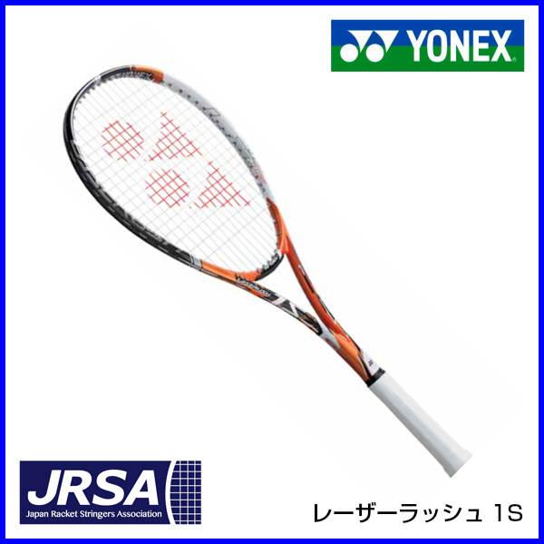 ヨネックス ソフトテニスラケット レーザーラッシュ1S LR1S