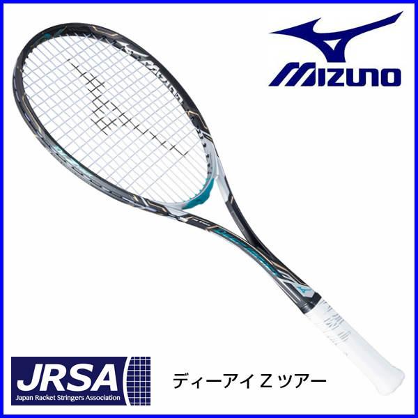 ミズノソフトテニスラケット ディーアイZツアー 63JTN74220 後衛 ソリッドブラック×メタルブルー 0U 0S