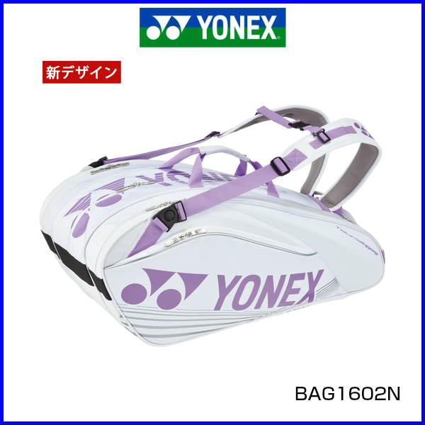 ヨネックス プロシリーズ ラケットバッグ リュック付き テニス9本用 BAG1602N
