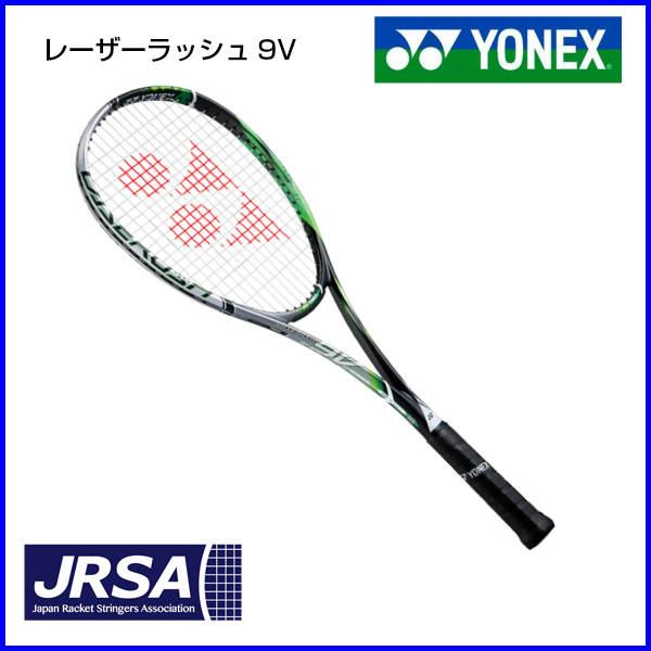 ヨネックス ソフトテニスラケット レーザーラッシュ9V LR9V 前衛用