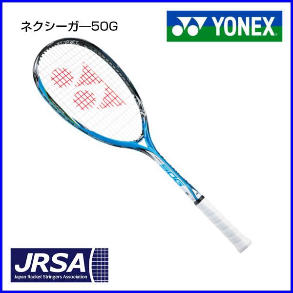 【最大1200円クーポン配布中】 ヨネックス ネクシーガ50G ブライトブルー UXL0 UXL1 UL0 UL1 NXG50G ソフトテニス ラケット 後衛
