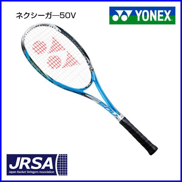 ヨネックス ネクシーガ50V ブライトブルー UXL0 UXL1 UL0 UL1 NXG50V ソフトテニス ラケット 前衛