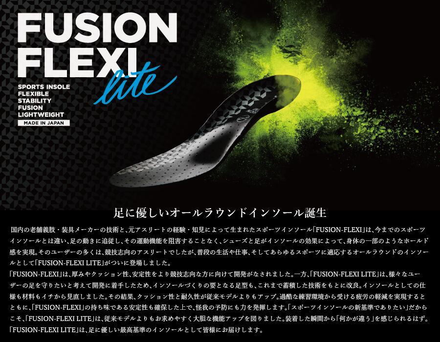 FUSION-FLEXI LITE 宅配便送料無料 フュージョン フレキシ ライト 松本義肢製作所 中敷き シューズ 期間限定 衝撃吸収 インソール スポーツ
