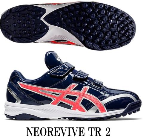 asics アシックス セール開催中最短即日発送 NEOREVIVE TR2 新色追加 1123A015-407 ネイビー×サンライズレッド ソフトボール用トレーニングシューズ 野球