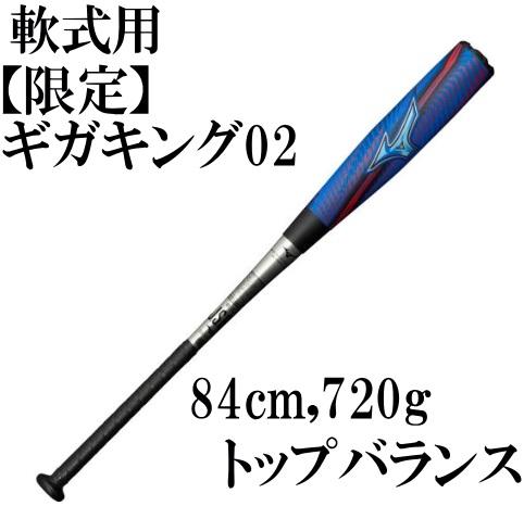 限定モデル 野球 バット ミズノ 並行輸入品 一般軟式用 FRP製 84cm トップバランス 1CJBR15584 2020プレミアムモデルカラー ビヨンドマックス ギガキング02 購買