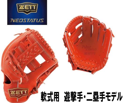 軟式用 ZETT ゼット ネオステイタス セカンド・ショート用グラブ 右投げ ディープオレンジR サイズ3