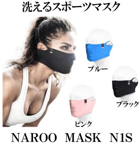 スポーツマスク NAROO MASK N1S 接触冷感素材 UVカット 吸汗速乾 テレビで話題 洗えるマスク ファッション通販 紫外線対策 リバーシブル ハイグレード繊維モデル