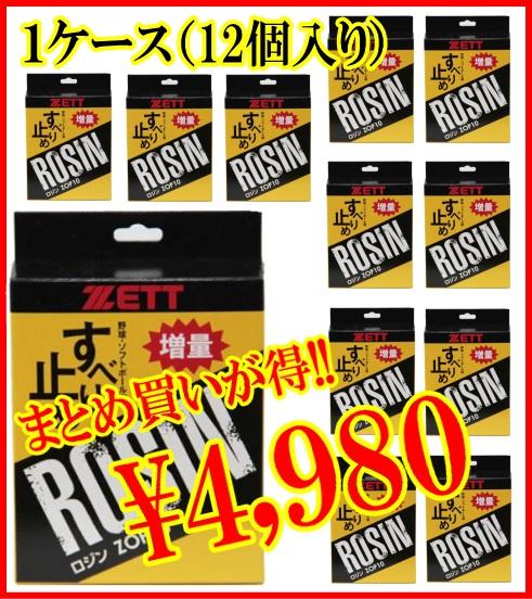12個入りのケース販売 ZETT 日本最大級の品揃え 倉 ゼット すべり止め 野球 ソフトボール用 ロジン ZOP10