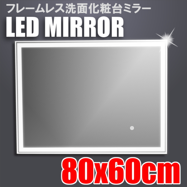 壁掛けLEDライト付き浴室洗面化粧台ミラー LED照明フレームレスミラー 80cm×60cm