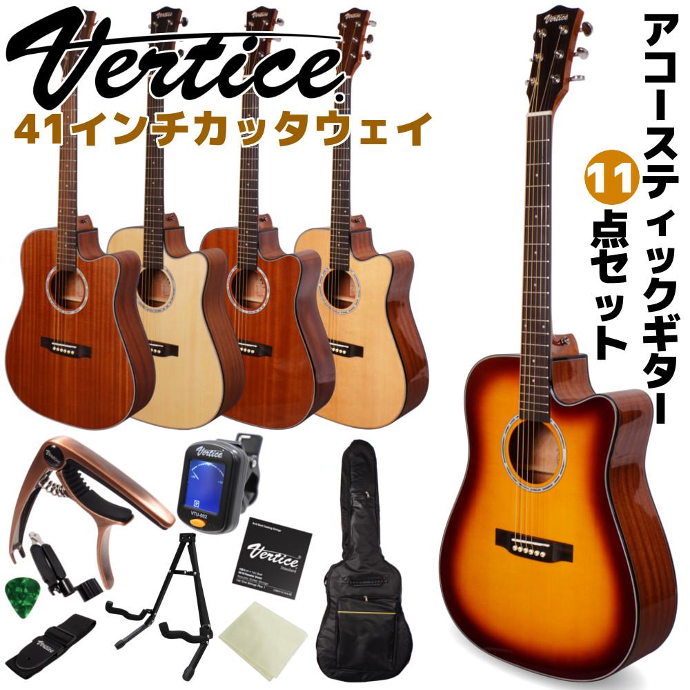 アコースティックギター アコギ フォークギター 動画あり Vertice 11点 手数料無料 初心者セット バーティス 想像を超えるギター VTG-41 カッタウェイ 期間限定特別価格 入門用~上級者まで対応 41インチドレッドノートタイプ