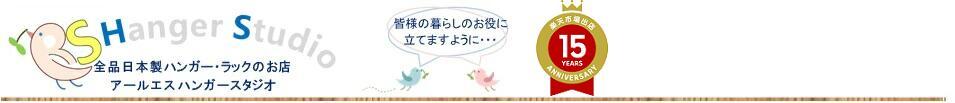 アールエスハンガースタジオ:アールエスハンガースタジオは全品日本製ハンガー・ラックのお店です☆RS