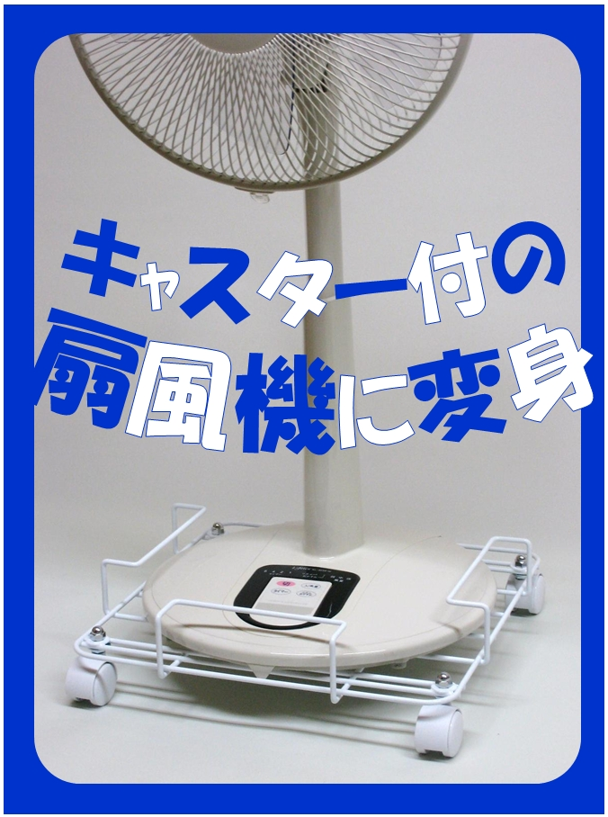 跟從移動輕鬆的扇風機専用置台、解說員