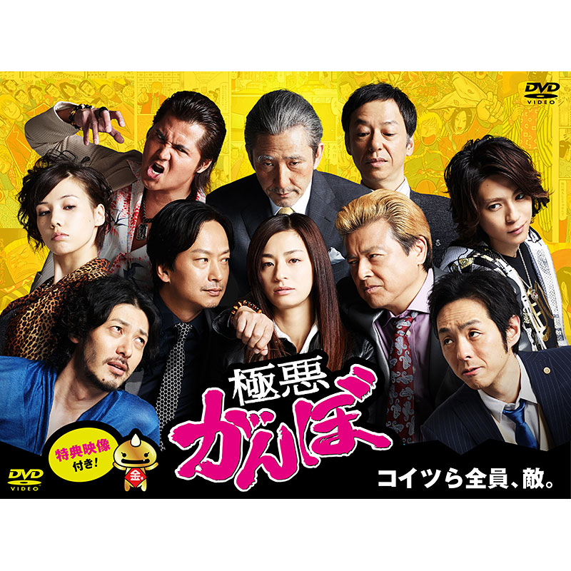 [DVD]極悪がんぼ DVD-BOX