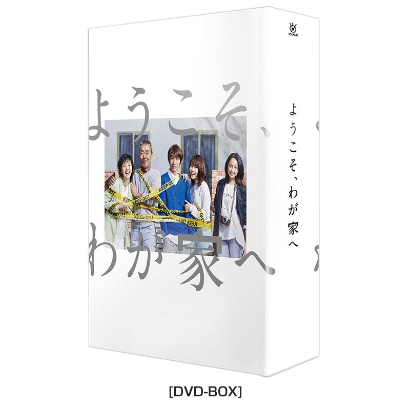 [DVD]ようこそ、わが家へ DVD-BOX