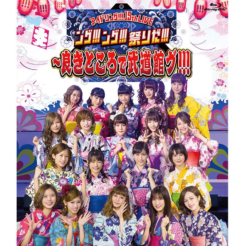 [Blu-ray]アイドリング!!!15th LIVEング!!!ング!!!祭りだ!!!~良きところで武道館グ!!!