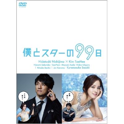 [DVD]僕とスターの99日 DVD-BOX