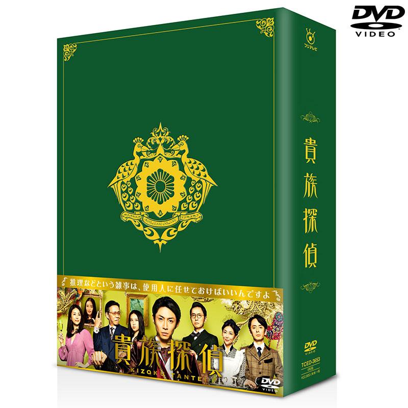 【20%OFF】[DVD]貴族探偵DVD-BOX