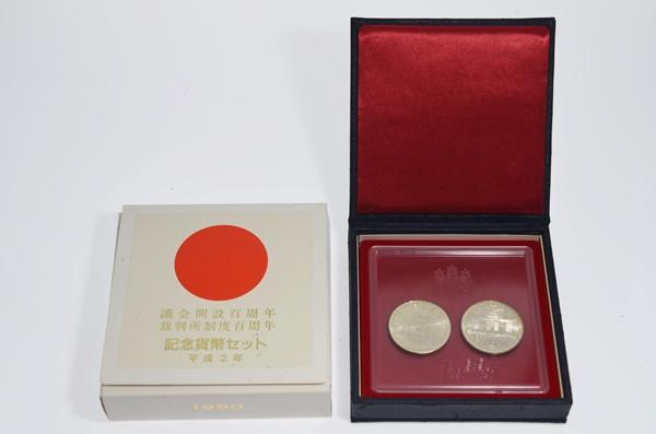 【中古】議会開設百周年 裁判所制度百周年 記念貨幣セット 平成2年 五千円 銀 銅 01365