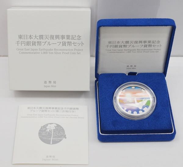 【中古】東日本大震災復興事業記念 千円銀貨幣 プルーフ 貨幣セット 第二次 記念硬貨 平成27年 01285