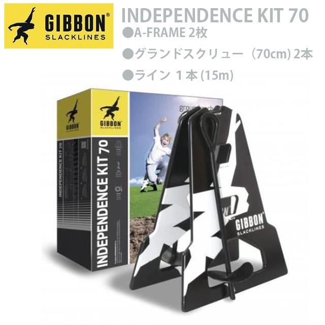 GIBBON ギボンSLACKLINE スラックライン INDEPENDENCE KIT 70 インディペンデントキット70 【送料無料対象外商品】【代引き不可】
