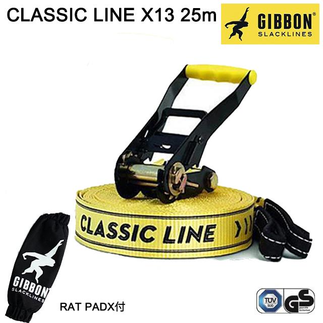 GIBBON ギボン スラックライン クラッシック X13 25m 送料無料