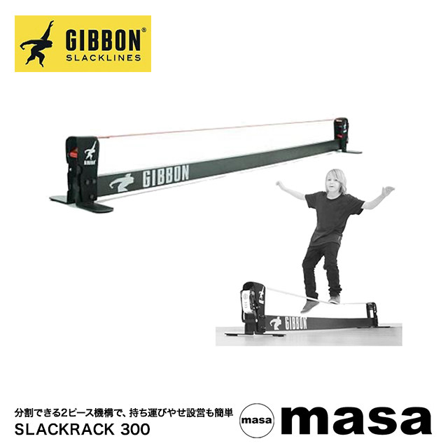 GIBBON ギボン SLACKRACK300【代引き不可】