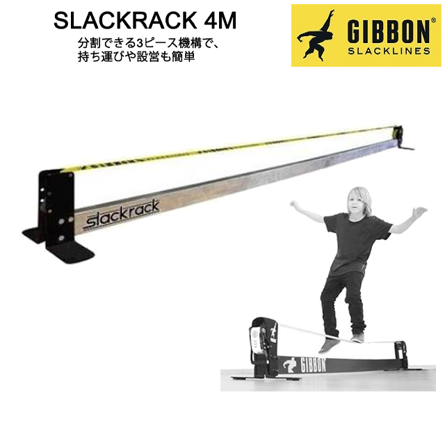 GIBBON ギボン SLACKRACK 4M【代引き不可】