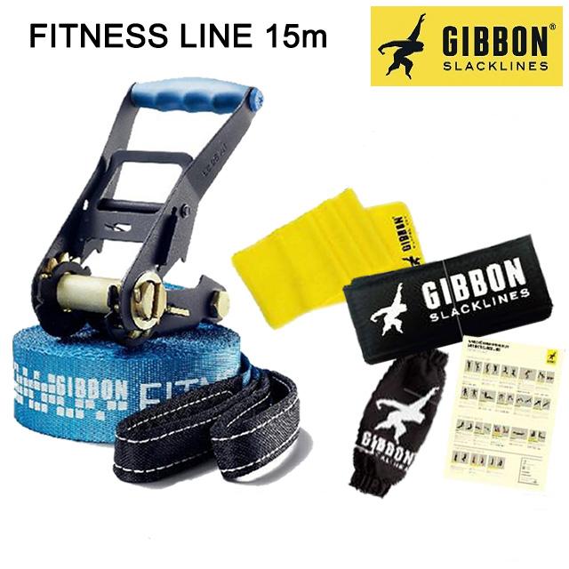 GIBBON ギボン スラックライン FITNESS LINE 15m 送料無料