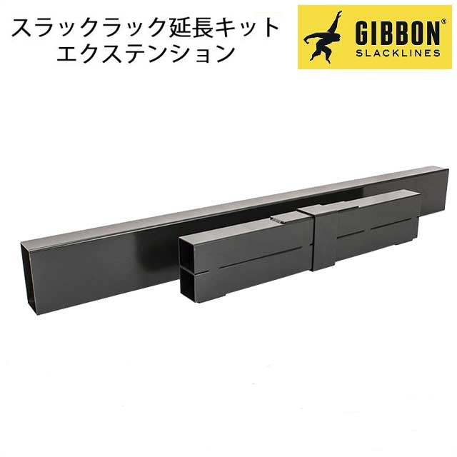 GIBBON ギボン スラックライン 延長キット エクステンション